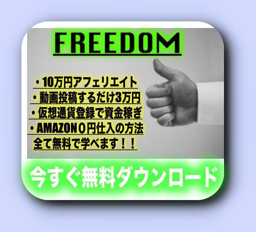 今なら19800円が無料で学べるコンテンツ!