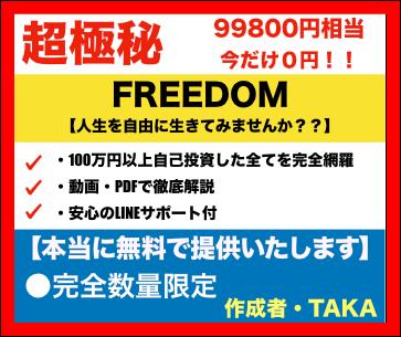 99800円相当が今だけ無料!!