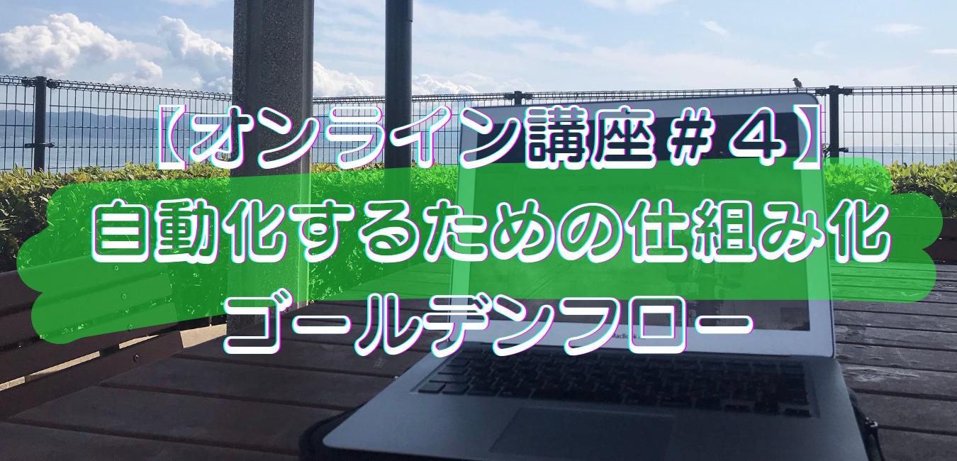 【オンライン講座#4】自動化するための仕組み化ゴールデンフロー