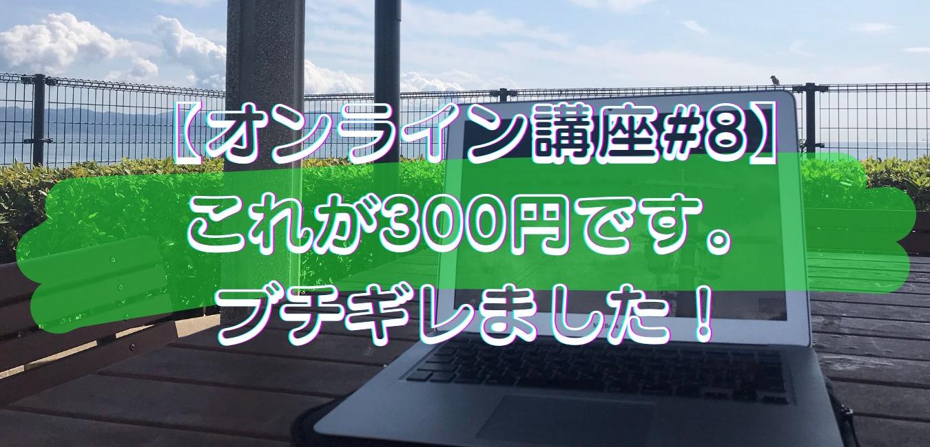 企画案内あり【オンライン講座#8】これが300円です。ブチギレました!